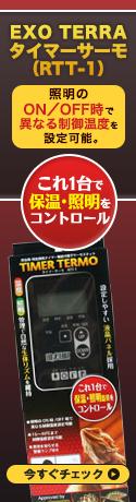 EXO TERRAタイマーサーモ(RTT-1)