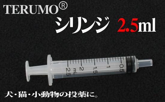 シリンジ2.5ml