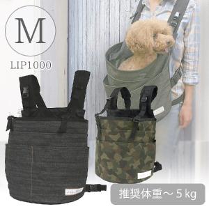 LIP1000 抱っこバッグ(蓋付き)Mサイズ【送料無料】 犬/ドッグ/ペット/キャリーバッグ/キャリーケース/リュックキャリー/抱っこキャリー/グッズ
