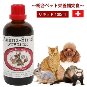 アニマストラス リキッドタイプ100ml 犬/ドッグ/猫/フェレット/ウサギ/小鳥/ペット/小動物/栄養剤/酵素/酵母/健康維持/サプリメント/ビタミン/ミネラル/アミノ酸