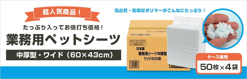 日本製 業務用シーツ中厚型ワイド(50枚×4袋)