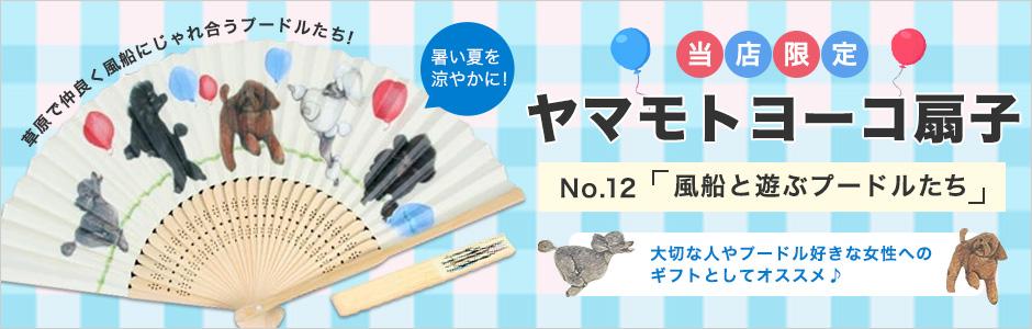 ヤマモトヨーコ 扇子「風船と遊ぶプードルたち」No12