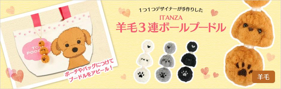 ITANZA 羊毛3連ボールプードル