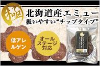 ちょこっと極みシリーズ 北海道産エミュー チップ 30g
