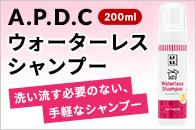 A.P.D.C ウォーターレスシャンプー 200ml【水のいらないシャンプー】