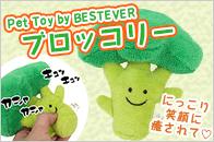 ベストエバー スクイーキー Pet Toy ブロッコリー