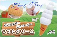 ベストエバー スクイーキー Pet Toy ソフトクリーム