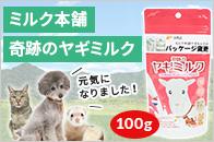 ミルク本舗 奇跡のヤギミルク 100g