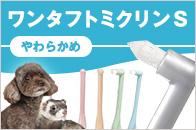 ワンタフト 「MICLIN」 S 歯ブラシ (やわらかめ)