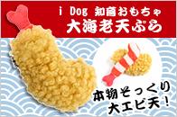 i Dog 知育おもちゃ 大海老天ぷら