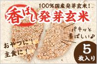 香ばし発芽玄米(100%発芽玄米)5枚入り