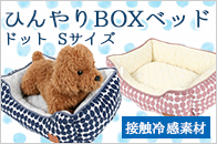 i Dog ひんやりBOXベッド ドット Sサイズ(接触冷感)