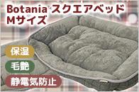 i Dog Botania スクエアベッド Mサイズ