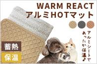 i Dog WARM REACT アルミHOTマット
