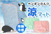 マルカン ペンギンさんの涼マット レギュラー