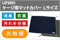 LIP3001 ケージ用マットカバーLサイズ【光触媒】