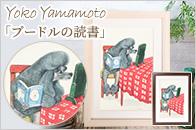 ヤマモトヨーコ 額入り複製画10「プードルの読書」