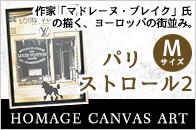 オマージュ キャンバスアート「パリ ストロール2」 Mサイズ