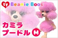 ty Beanie Boo's カミラ プードル (M)