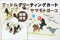 プードルグリーティングカード ヤマモトヨーコ NO.952(封筒付き)