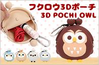 フクロウ3Dポーチ 3D POCHI OWL
