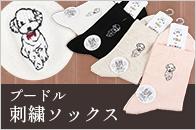 プードル刺繍ソックス(235028M)