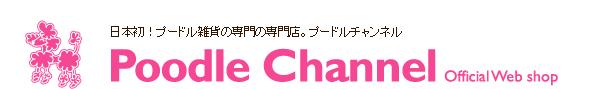 日本初!プードル雑貨の専門の専門店。プードルチャンネルpoodle channel official web shop