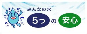 みんなの水 5つの安心