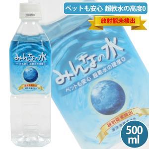 【放射能未検出】みんなの水500mlピュアウォーター 水 飲料水 安全 軟水 超軟水 硬度0【ペットの飲料水】